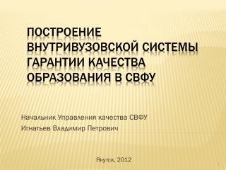 Построение внутривузовской системы гарантии качества образования в СВФУ