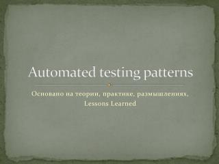Automated testing patterns