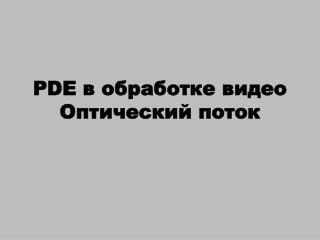 PDE  в обработке видео Оптический поток
