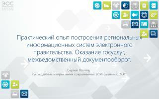 Сергей Полтев, Руководитель направления современных  ECM- решений, ЭОС