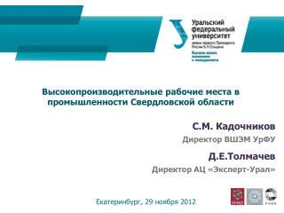 Высокопроизводительные рабочие места в промышленности Свердловской области