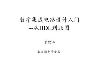 ?????????? -- ? HDL ??? ???                                   ???????