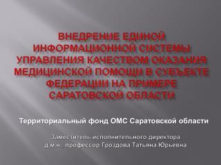Заместитель исполнительного директора  д.м.н ., профессор  Гроздова  Татьяна Юрьевна