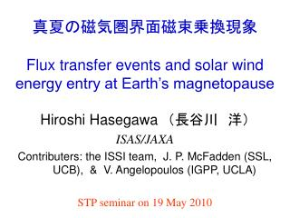 真夏の磁気圏界面磁束乗換現象 Flux transfer events and solar wind energy entry at Earth's magnetopause