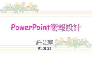 PowerPoint 簡報設計