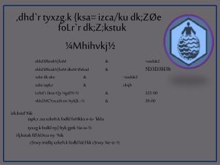 , dhd`r tyxzg.k  { ksa =  izca / ku dk;ZØe