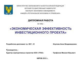 МИНИСТЕРСТВО ОБРАЗОВАНИЯ И НАУКИ РОССИЙСКОЙ ФЕДЕРАЦИИ ВЯТСКИЙ ГОСУДАРСТВЕННЫЙ УНИВЕРСИТЕТ