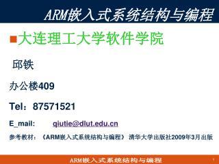 大连理工大学软件学院  邱铁 办公楼 409 Tel : 87571521 E_mail: qiutie@dlut
