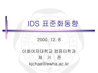 IDS  표준화동향