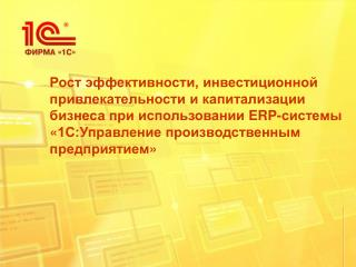 ПК «Уралтехнология», г. Ижевск Партнер: Компания  « Баланс-Сервис», г. Ижевск