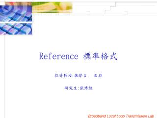 Reference  標準格式
