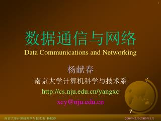??????? Data Communications and Networking