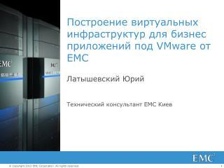 Построение виртуальных инфраструктур для бизнес приложений под VMware от ЕМС