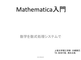Mathematica 入門