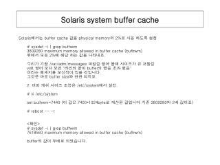 Solaris system buffer cache