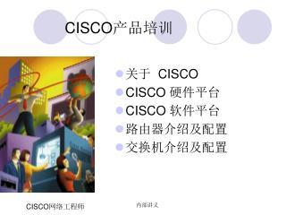 CISCO 产品培训