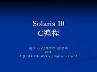 Solaris 10 C 编程