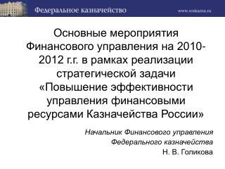 Начальник Финансового управления  Федерального казначейства Н. В. Голикова