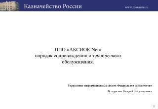 ППО «АКСИОК. Net » порядок сопровождения и технического обслуживания.