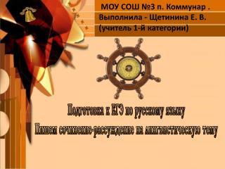 Подготовка к ЕГЭ по русскому языку Пишем сочинение-рассуждение на лингвистическую тему