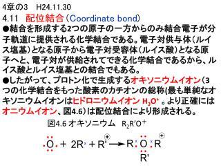 4.11 配位結合 ( Coordinate bond )