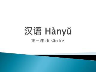 汉语  Hànyŭ