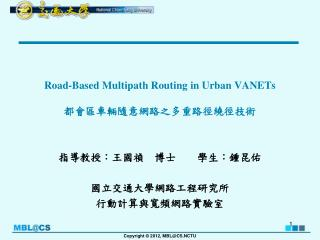 Road-Based Multipath Routing in Urban VANETs 都會區車輛隨意網路之多重路徑繞徑技術