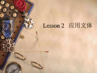 Lesson 2    应用文体