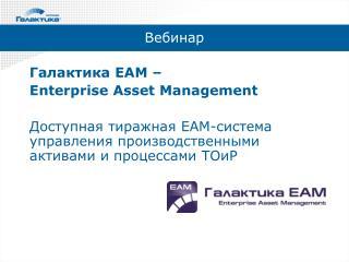 Галактика ЕАМ –  Enterprise Asset Management