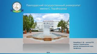 Омирбаев  С. М.  –  ректор  ПГУ  им ени С.Торайгырова, д октор экономических наук ,  профессор