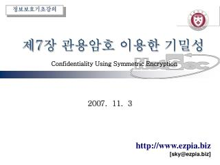 ? 7 ? ???? ??? ??? Confidentiality Using Symmetric Encryption