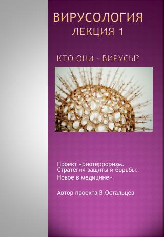 Вирусология Лекция 1 Кто они – вирусы?