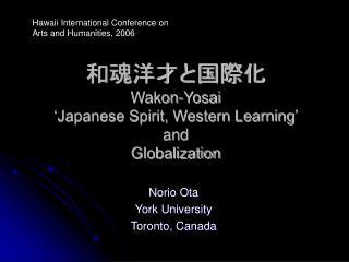 和魂洋才と国際化 Wakon-Yosai  'Japanese Spirit, Western Learning'  and  Globalization