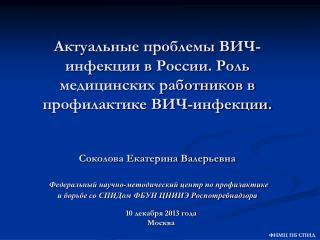 10 декабря 2013 года Москва