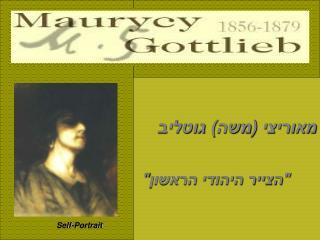 מאוריצי (משה) גוטליב
