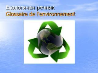 Екологичен речник Glossaire de l'environnement