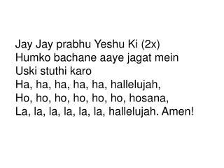 Jay Jay prabhu Yeshu Ki (2x) Humko bachane aaye jagat mein  Uski stuthi karo