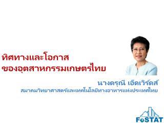 ทิศทางและ โอกาส ของ อุตสาหกรรมเกษตรไทย