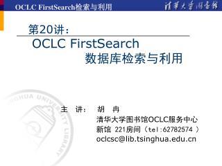 第 20 讲: OCLC FirstSearch 数据库检索与利用
