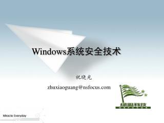 Windows 系统安全技术
