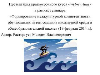 ??????????? ?????????????? ?????  � Web-surfing � ? ?????? ????????