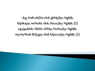 , d;g , NaR  uh[hit  ehd ;  ghHj;jhy ;  NghJk ;