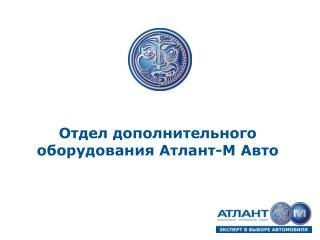 Отдел дополнительного оборудования Атлант-М Авто
