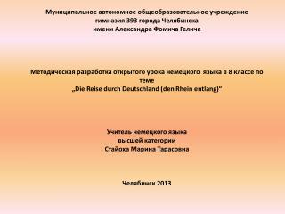 Муниципальное автономное общеобразовательное учреждение гимназия 393 города Челябинска
