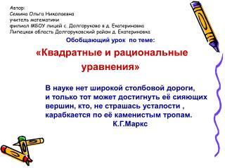 Автор: Семина Ольга Николаевна учитель математики