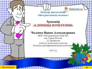 Конкурс презентаций  «Интерактивная мозаика» Тренажёр  «ЕДИНИЦЫ ИЗМЕРЕНИЯ»