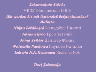 """Jelzowskaja-Schule МКОУ «Ельцовская СОШ» """"Wir werden Sie  mit  Österreich bekanntmachen!"""" Autoren"""