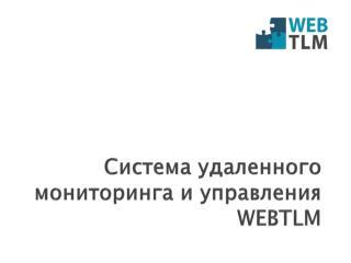 Система удаленного мониторинга и управления  WEBTLM