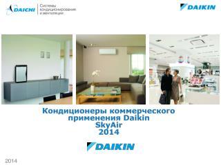 Кондиционеры коммерческого применения  Daikin SkyAir 201 4