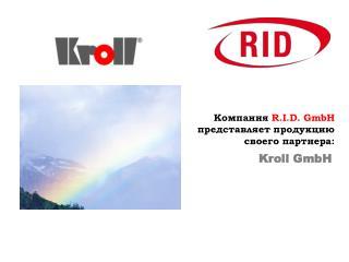 Компания  R.I.D. GmbH представляет продукцию своего партнера: